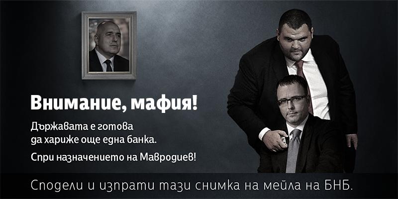 Спри назначаването на Стоян Мавродиев