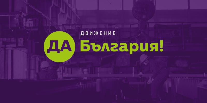 """""""Да, България!"""" иска оставката на министъра на икономиката Емил Караниколов"""