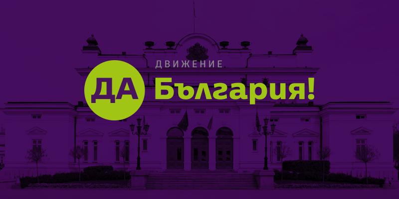 ГЕРБ и БСП с координирана атака срещу Комисията по досиетата
