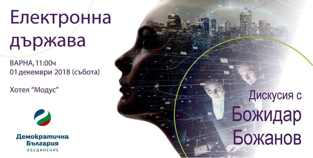 Електронна държава - дискусия с Божидар Божанов във Варна