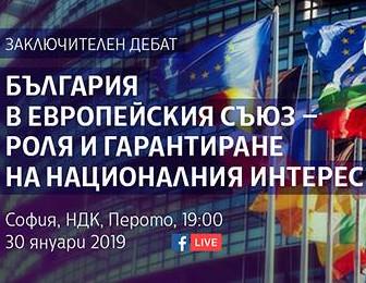 Заключителен дебат – България в Европейския съюз