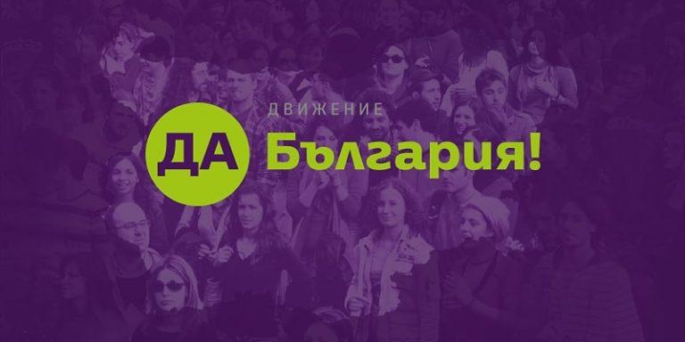 Покана за Общо събрание на МО Велико Търново