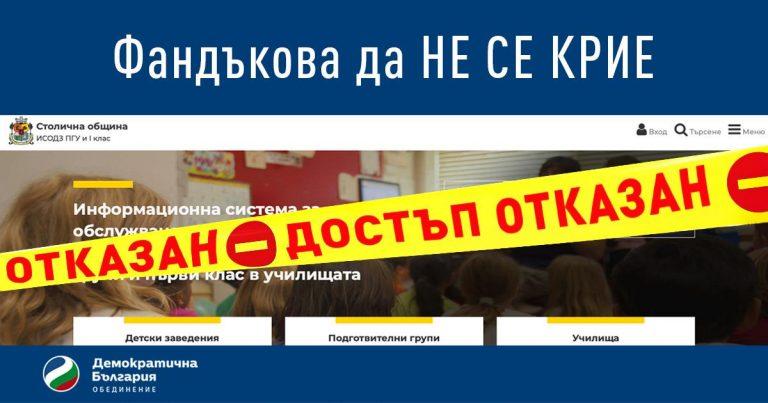 Демократична България: Фандъкова да не се крие